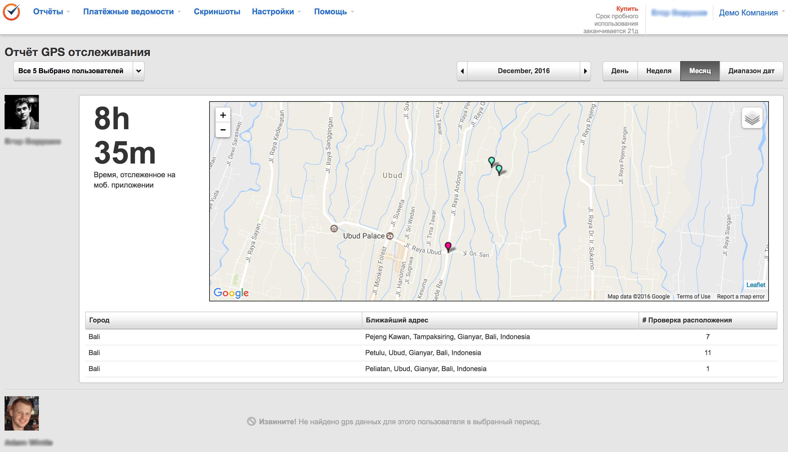 GPS-трекинг - мобильное приложение Тайм Доктор
