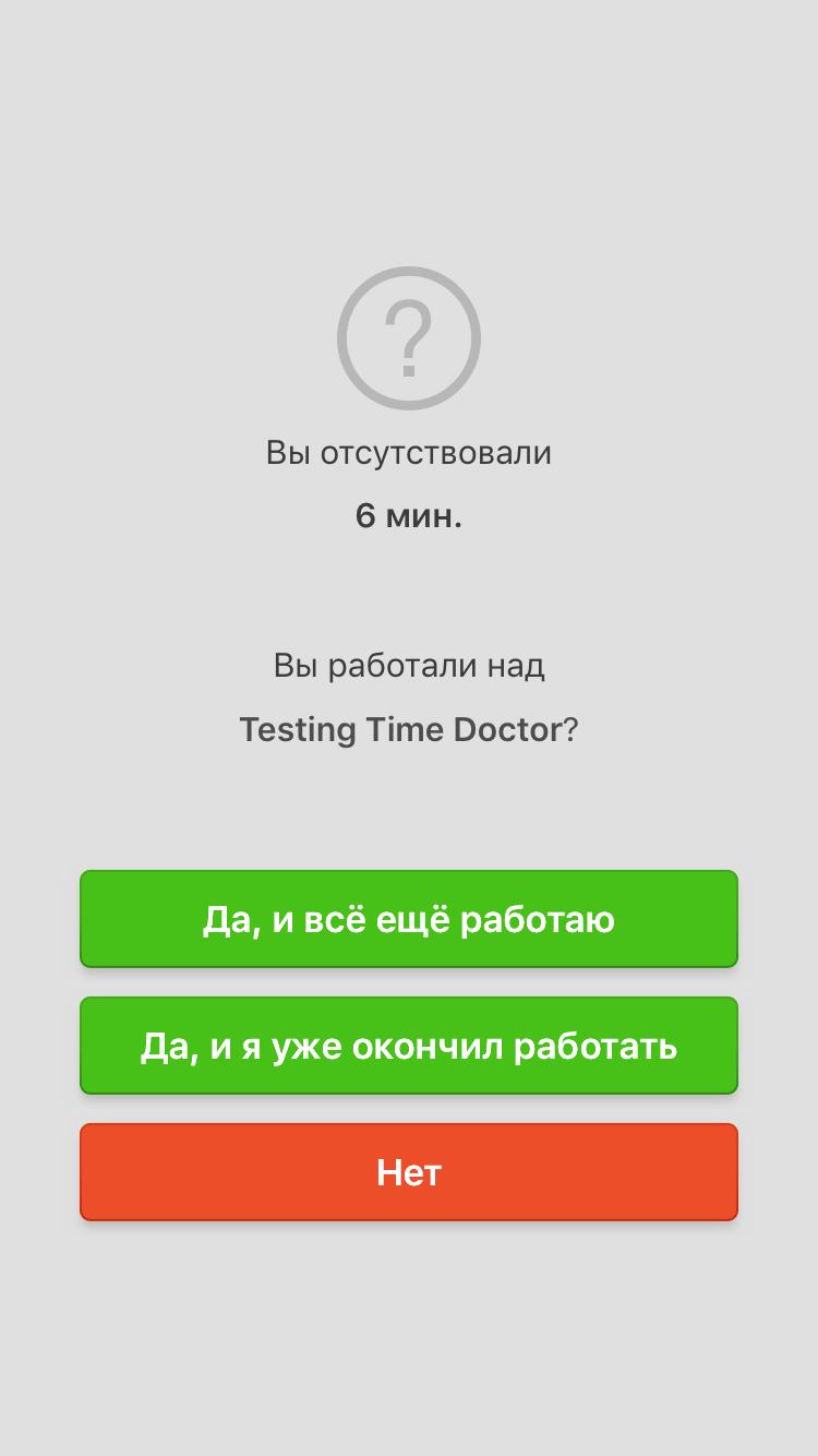 Напоминания в приложении учета времени Тайм Доктор
